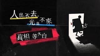 又坦又補師?綠島曾經最強醫生團令人聞風喪膽的身份-人權黑頁 國家人權博物館 x 臺灣吧TaiwanBar