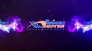 """""""Байкал-Энергия"""" - """"Кузбасс"""" - 3:4 (2:1). Голы"""