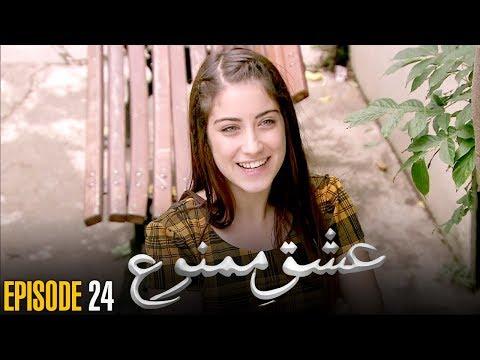 Ishq e Mamnu   Episode 24   Turkish Drama   Nihal and Behlul   Best Pakistani Dramas