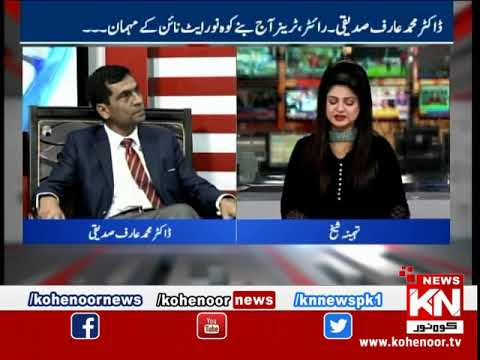 Kohenoor@9 18 June 2019 | Kohenoor News Pakistan