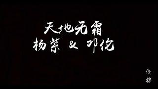 杨紫&邓伦   天地无霜  『一千年一万年, 从此两不相忘。』