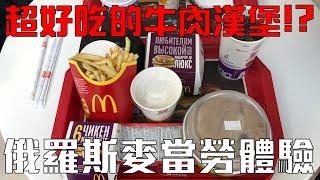 【Joeman】俄羅斯的麥當勞體驗!出現超好吃的牛肉漢堡! (feat.咪妃)
