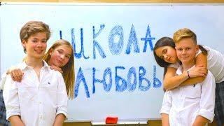 ШКОЛА И ПЕРВАЯ ЛЮБОВЬ 1 серия ⭐ Премьера!