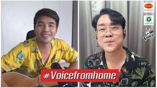 Voice From Home : การร้องเพลง Duet ของโค้ชว่านและโค้ชโจ๊ก ที่มาเรียกรอยยิ้มให้ทุกคน