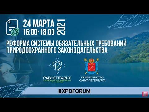 «Реформа системы обязательных требований природоохранного законодательства» RUS