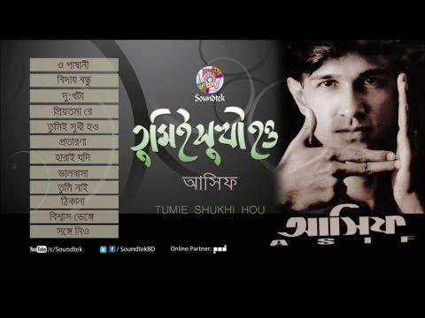 Asif - Tumiee Sukhi Hou | Bangla Songs | Soundtek