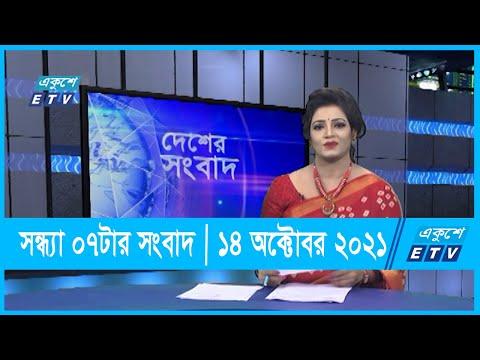 07 PM News || সন্ধ্যা ০৭টার সংবাদ || ১৪ অক্টোবর ২০২১ ||14 October 2021 || ETV News