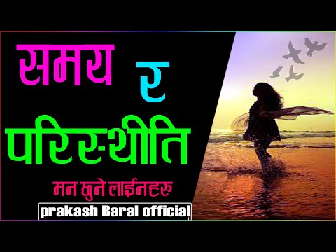 मन छुने लाइनहरु Nepali heart touching lines ll nepali quotes ll prakash baral official