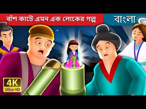 বাঁশ কাটে এমন এক লোকের গল্প | Tale of the Bamboo Cutter in Bengali | Bengali Fairy Tales