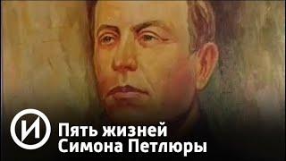 """Пять жизней Симона Петлюры   Телеканал """"История"""""""
