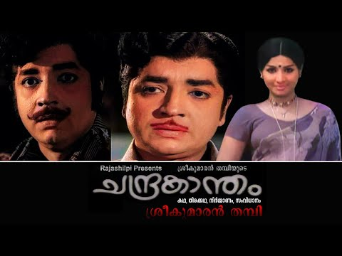CHANDRAKANTHAM - Malayalam Superhit Classic Romantic Movie, HD, Prem Nazir, Jayabharathi