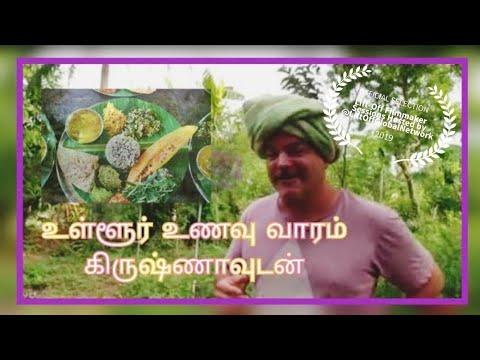 உள்ளூர் உணவு வாரம் கிருஷ்ணாவுடன் Eat Local Week Tamil krishna mckenzie