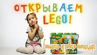 👧ТАНЯ открывает LEGO DUPLO! 📦 БОЛЬШАЯ ИГРОВАЯ ПЛОЩАДКА - СОБРАНА! 🌈 ЛЕГО это ЗДОРОВО!!!👍