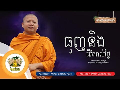 ធុញនិងជីវិតរាល់ថ្ងៃ - សាន សុជា | San Sochea [ Khmer Dhamma Page ]