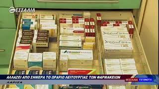 Αλλάζει από σημερα το ωράριο λειτουργίας των φαρμακείων 2 12 2020