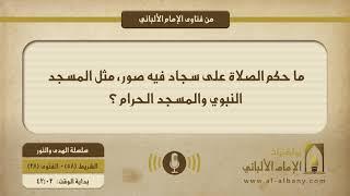 ما حكم الصلاة على سجاد فيه صور، مثل المسجد النبوي والمسجد الحرام ؟