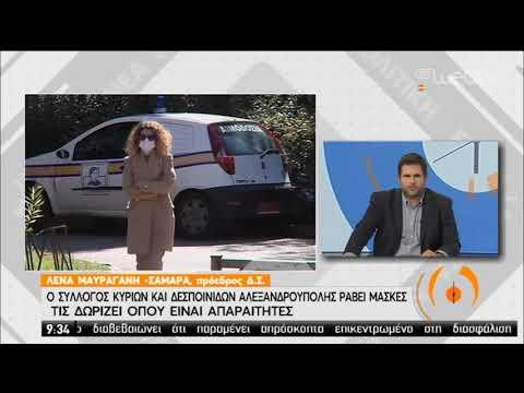 Ο Σύλλογος Κυριών και Δεσποινίδων Αλεξανδρούπολης ράβει μάσκες και τις δωρίζει | 14/04/2020 | ΕΡΤ