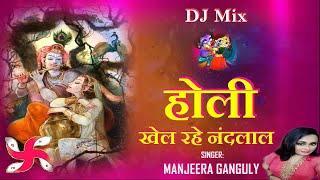 Holi Song 2019 - होली खेल रहे नंदलाल - Hindi Bhojpuri Krishna गीत Dj