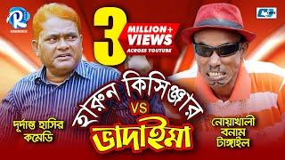 Harun kisinger vs Vadaima | নোয়াখালী বনাম টাঙ্গাইল | Ep-01 | Comedy Natok Bangla 2018