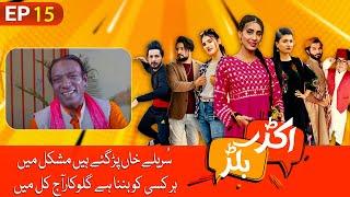 Akkar Bakkar | Episode 15 | Comedy Drama | Aaj Entertainment