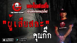 THE GHOST RADIO | ผู้เสียสละ | คุณกิ๊ก | 18 สิงหาคม 2562 | TheghostradioOfficial