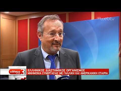 Μνημόνια συνεργασίας του ΕΛΔΟ με γαλλική και αμερικανική εταιρία | 02/07/2019 | ΕΡΤ