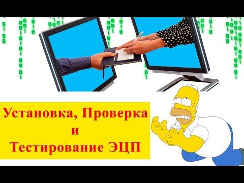 ✅🔥 Установка сертификата ЭЦП ⭐️ пошаговая инструкция работы с цифровой подписью.