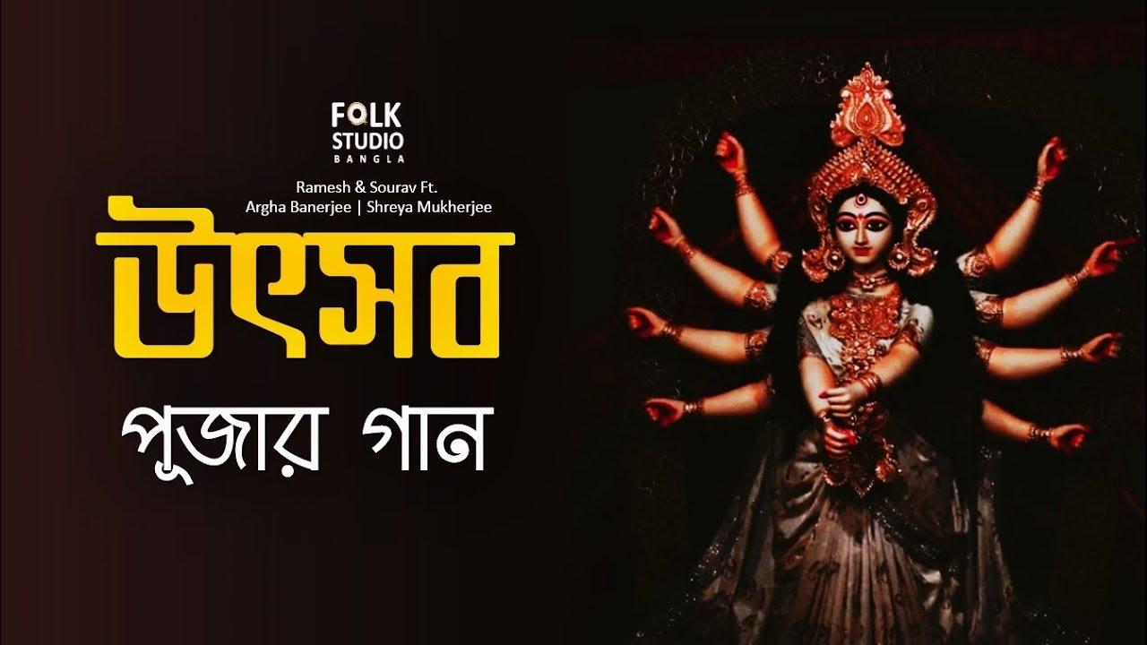 Utsav Song  - Durga Pujar Gaan Lyrics