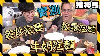 【流言實測】把泡麵變好吃的方法可信嗎?