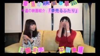 映画の小箱2012/10/18新しい靴を買わなくちゃ/夢売るふたり/HOME