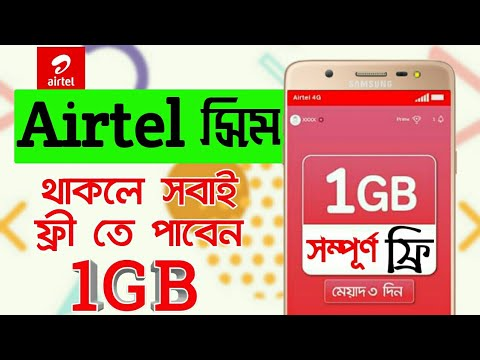 Airtel 1GB Free Internet || Airtel Free Data by Airtel buzz || Sajib Official
