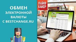 Как выгодно и надежно обменять любую электронную валюту на PerfectMoney?