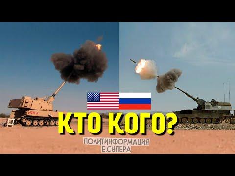 Российская «Коалиция СВ» против американской САУ ХМ1299