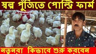 স্বল্প পুঁজিতে পোল্ট্রি ফার্ম করে স্বাবলম্বী   Poultry Farming In West Bengal   Poultry Farming