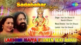 Lakshmi Maiya Utaren Teri Aarti