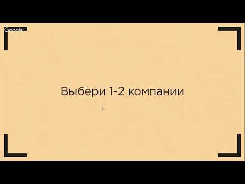 Первые 100К на акциях. 8 лайфхаков. (Николай Еремеев - Издательство Info-DVD)