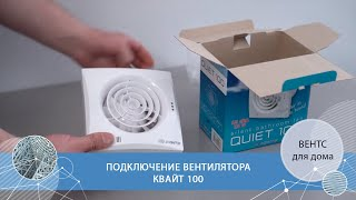 Вентс 100 Квайт ТН