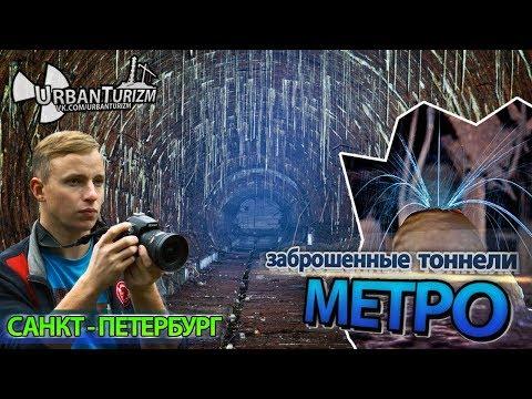 Заброшенное метро в Петербурге. Сталк с МШ / Abandoned subway in St. Petersburg.