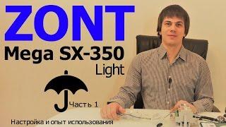 GSM-сигнализация Zont Mega SX 350 Light опыт использования, настройка и первые впечатления. Часть 1