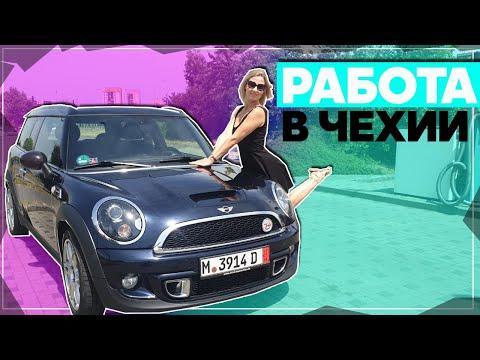 РАБОТА и ЖИЗНЬ в Чехии - ЛИЧНЫЙ ОПЫТ 2019