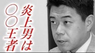 長谷川豊通報レベルの炎上男がまさかの出馬!日本維新の会が本当に狙うものとは?