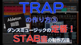 TRAPを作る3 トラップ 定番! スタブ音の制作方法 SYLENTH1