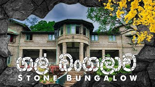 preview picture of video 'Gal Bangalawa (Stone Bungalow)'