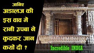 Adalaj ki Vav    અડાલજની વાવ નો ઇતિહાસ    Adalaj Stepwell    Gandhinagar