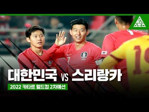 2022 카타르월드컵 대한민국 vs 스리랑카 하이라이트