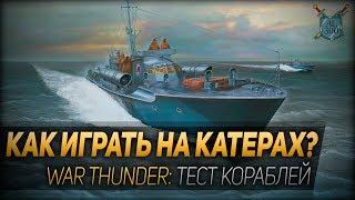 КАК ИГРАТЬ НА КАТЕРАХ? ◆ War Thunder: тест кораблей