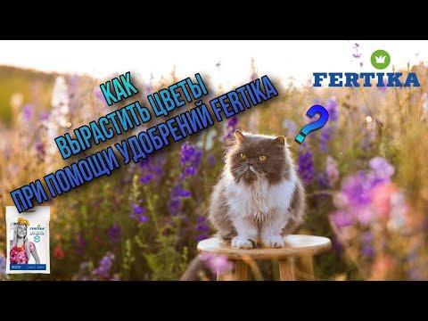 Фертика: Удобрения для цветов