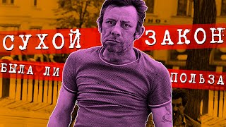 Сухой закон в СССР. Причины и последствия. Была ли польза?  | Перестройка