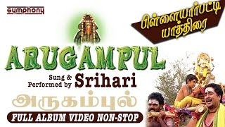 Arugampul   Srihari   Vinayagar Songs   Full Album Video