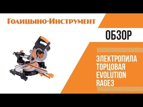 Первая в мире торцовочная пила EVOLUTION RAGE 3, использующая технологию RAGE